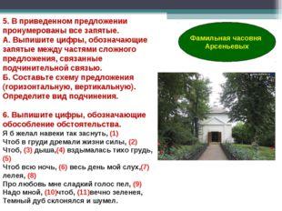 Фамильная часовня Арсеньевых 5. В приведенном предложении пронумерованы все з