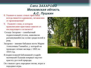 Село ЗАХАРОВО Московская область А.С. Пушкин 8. Укажите в каких словах приста