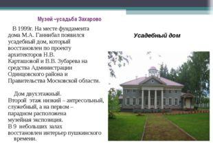Музей –усадьба Захарово В 1999г. На месте фундамента дома М.А. Ганнибал появ