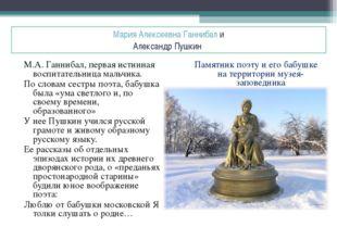 Мария Алексеевна Ганнибал и Александр Пушкин М.А. Ганнибал, первая истинная в