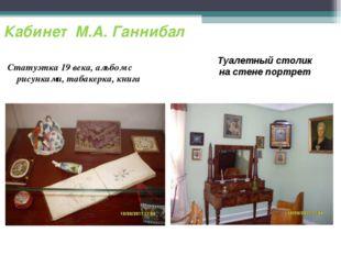 Кабинет М.А. Ганнибал Статуэтка 19 века, альбом с рисунками, табакерка, книга