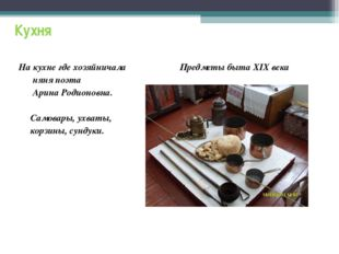 Кухня На кухне где хозяйничала няня поэта Арина Родионовна. Самовары, ухваты,