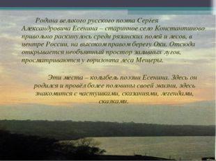 Родина великого русского поэта Сергея Александровича Есенина – старинное сел