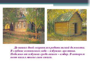 До наших дней сохранился родительский дом поэта. В глубине есенинского сада