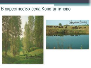 В окрестностях села Константиново