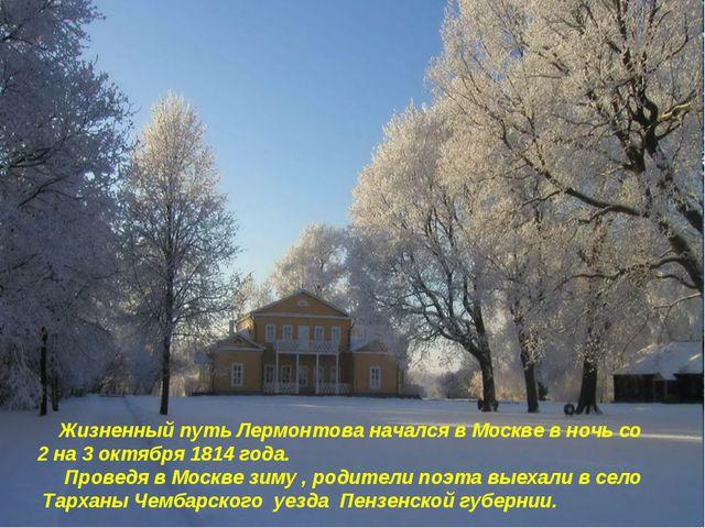 Жизненный путь Лермонтова начался в Москве в ночь со 2 на 3 октября 1814 год...