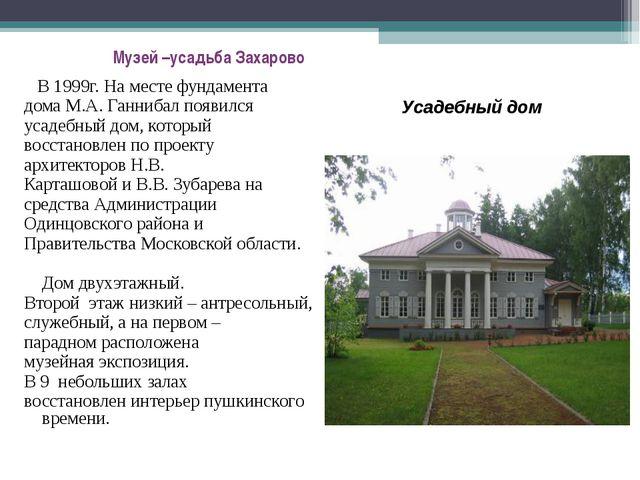 Музей –усадьба Захарово В 1999г. На месте фундамента дома М.А. Ганнибал появ...