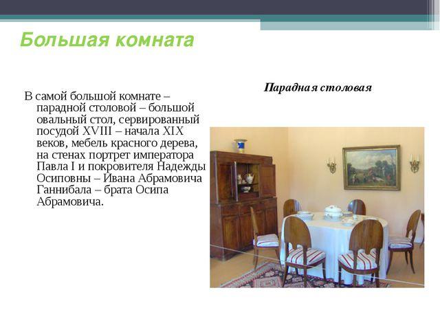 Большая комната В самой большой комнате – парадной столовой – большой овальны...