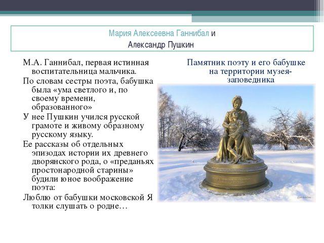 Мария Алексеевна Ганнибал и Александр Пушкин М.А. Ганнибал, первая истинная в...
