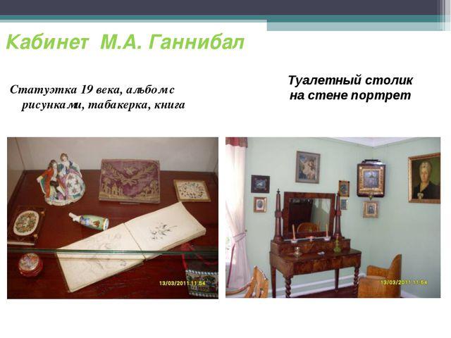 Кабинет М.А. Ганнибал Статуэтка 19 века, альбом с рисунками, табакерка, книга...