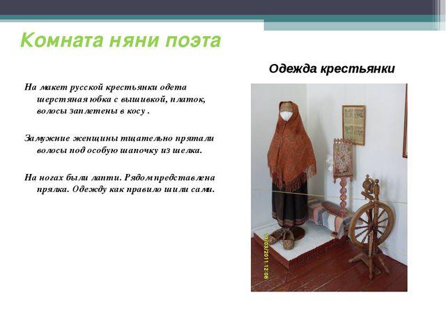 Комната няни поэта На макет русской крестьянки одета шерстяная юбка с вышивко...