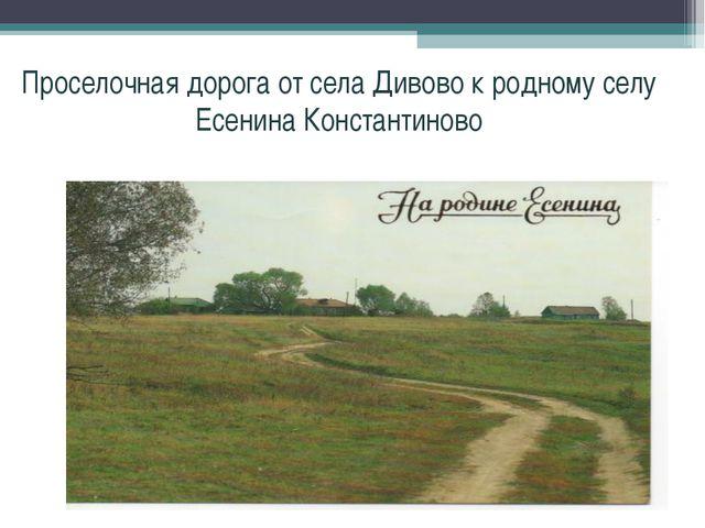 Проселочная дорога от села Дивово к родному селу Есенина Константиново