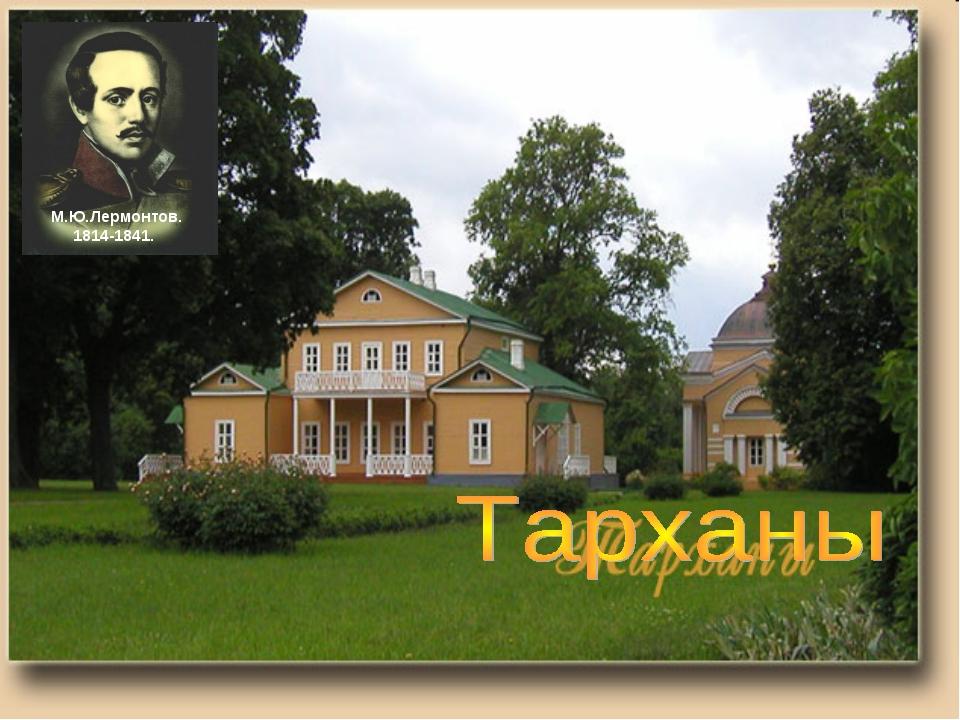 М.Ю.Лермонтов. 1814-1841.