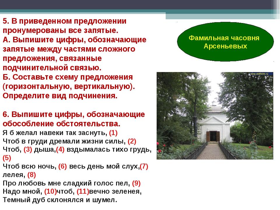 Фамильная часовня Арсеньевых 5. В приведенном предложении пронумерованы все з...