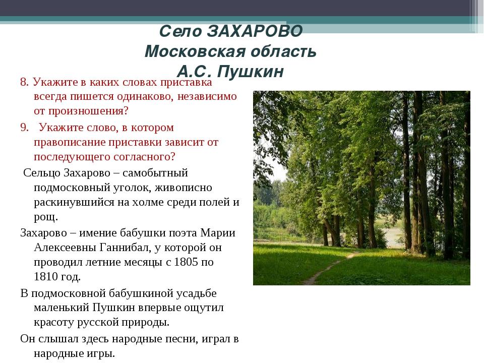 Село ЗАХАРОВО Московская область А.С. Пушкин 8. Укажите в каких словах приста...