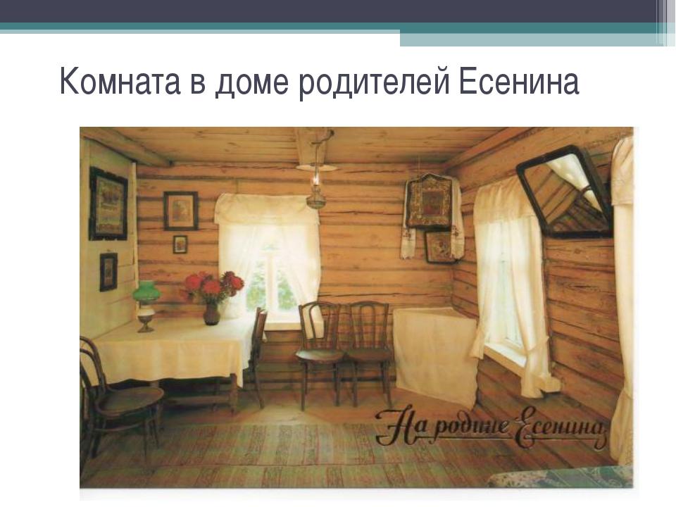 Комната в доме родителей Есенина