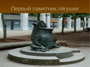 Первый памятник лягушке