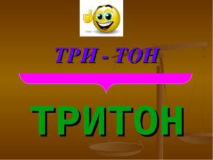 ТРИТОН ТРИ - ТОН