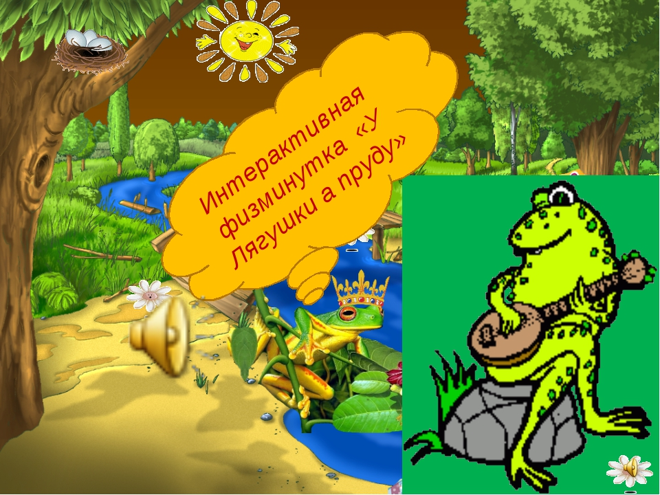 Интерактивная физминутка «У Лягушки а пруду»