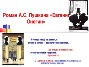 Роман А.С. Пушкина «Евгений Онегин» Я теперь пишу не роман, а роман в стихах