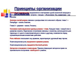 Принципы организации романа Симметрия (зеркальность) выражается в повторении