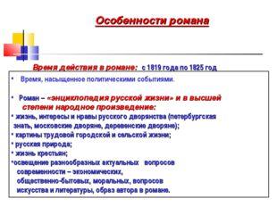 Особенности романа Время действия в романе: с 1819 года по 1825 год Время, на