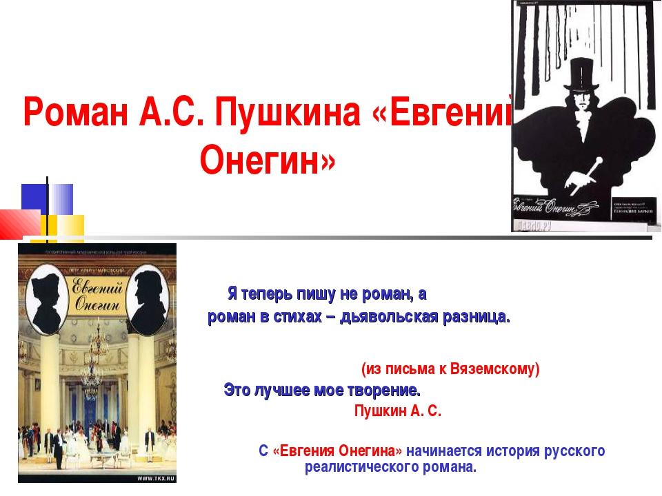 Роман А.С. Пушкина «Евгений Онегин» Я теперь пишу не роман, а роман в стихах...