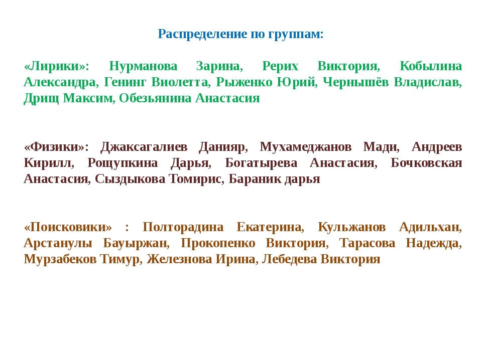Распределение по группам: «Лирики»: Нурманова Зарина, Рерих Виктория, Кобылин...