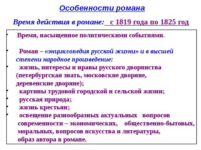 Особенности романа Время действия в романе: с 1819 года по 1825 год Время, на...