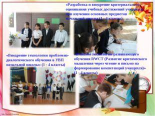 «Разработка и внедрение критериального оценивания учебных достижений учащихся
