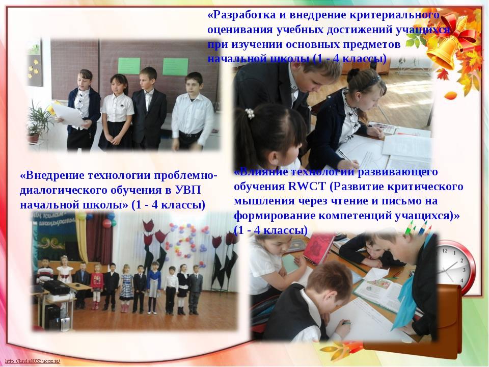 «Разработка и внедрение критериального оценивания учебных достижений учащихся...