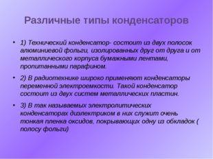Различные типы конденсаторов 1) Технический конденсатор- состоит из двух поло