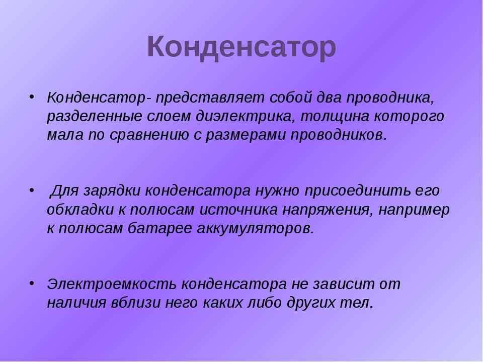 Конденсатор Конденсатор- представляет собой два проводника, разделенные слоем...