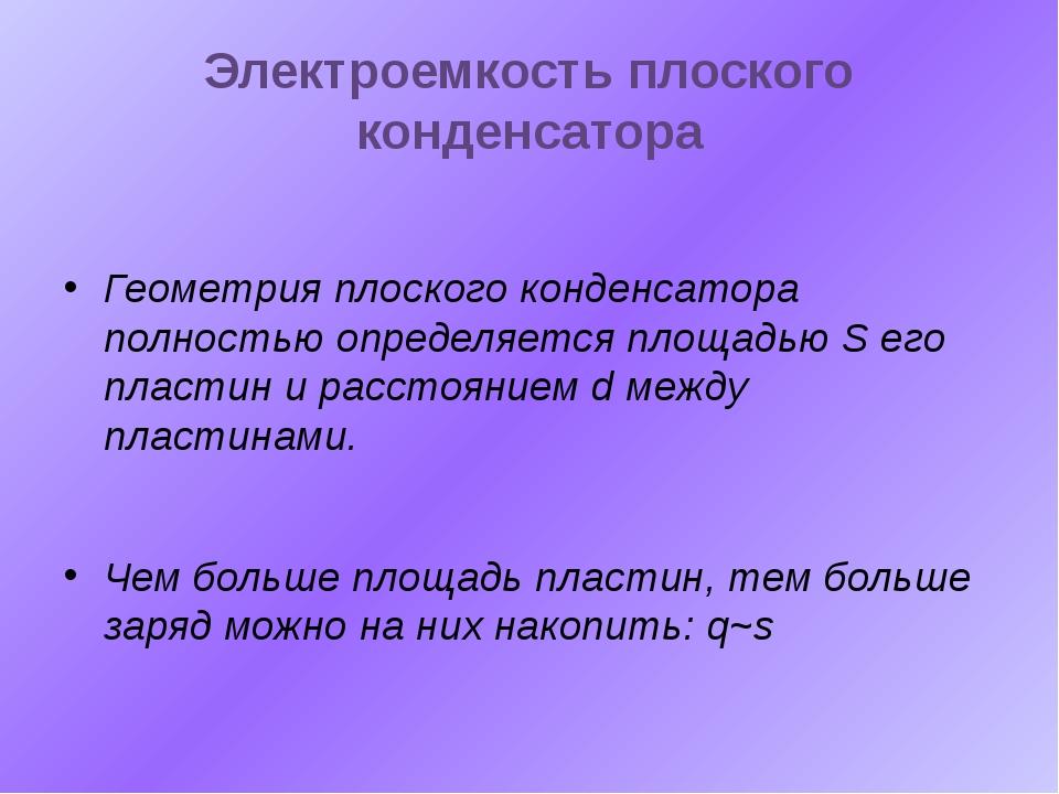 Электроемкость плоского конденсатора Геометрия плоского конденсатора полность...