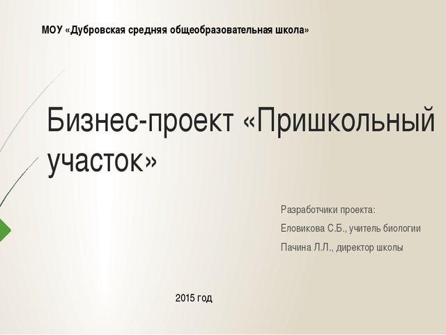 Бизнес-проект «Пришкольный участок» Разработчики проекта: Еловикова С.Б., учи...