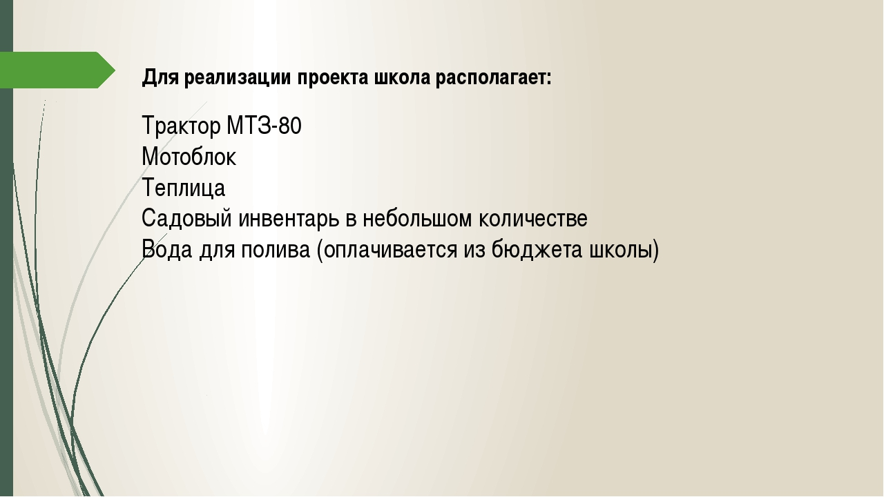 Для реализации проекта школа располагает: Трактор МТЗ-80 Мотоблок Теплица Сад...