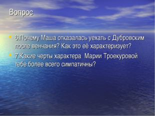 Вопрос 6.Почему Маша отказалась уехать с Дубровским после венчания? Как это е