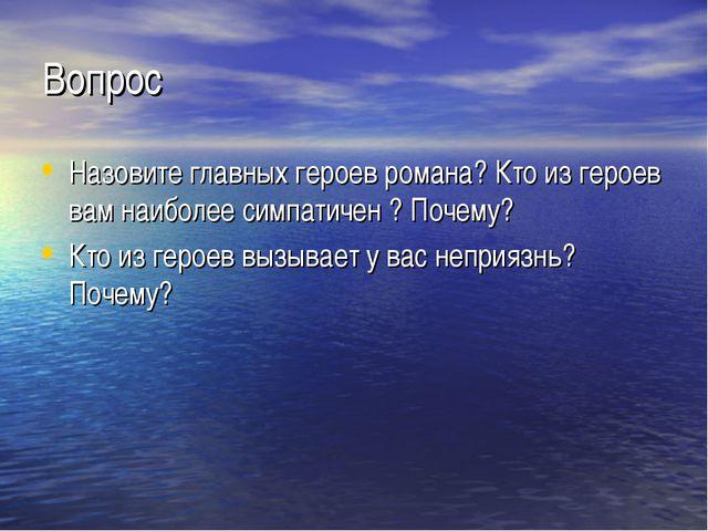 Вопрос Назовите главных героев романа? Кто из героев вам наиболее симпатичен...