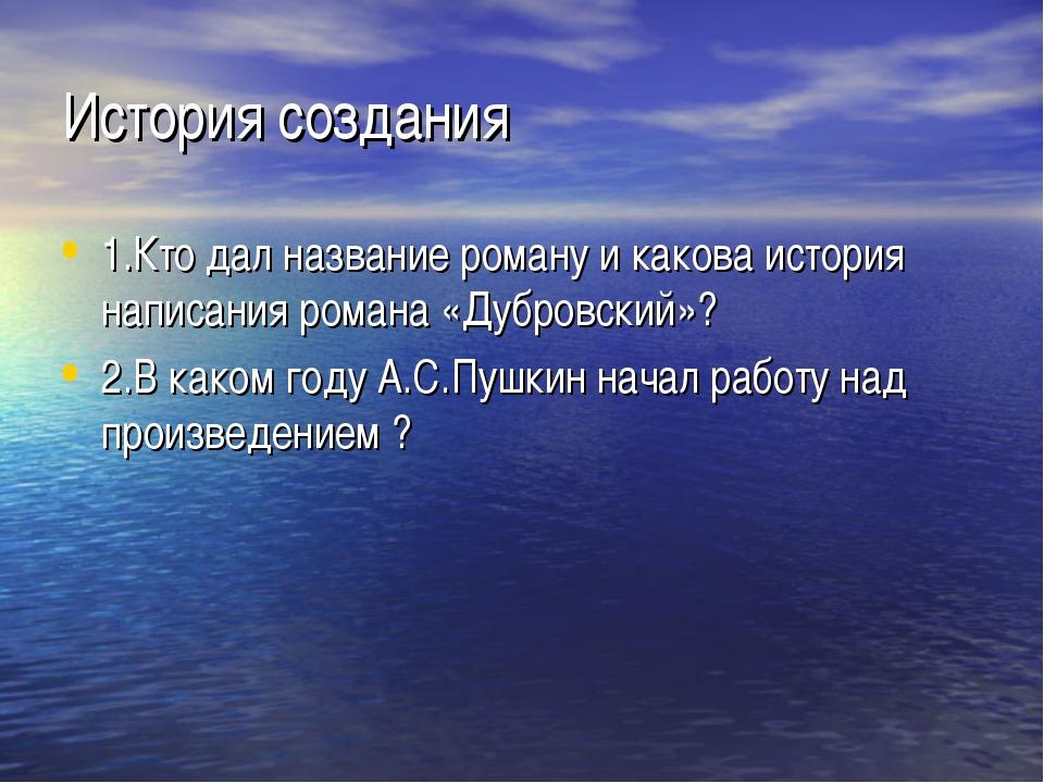 История создания 1.Кто дал название роману и какова история написания романа...
