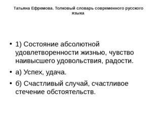 ТатьянаЕфремова.Толковыйсловарьсовременного русского языка 1) Состояние а
