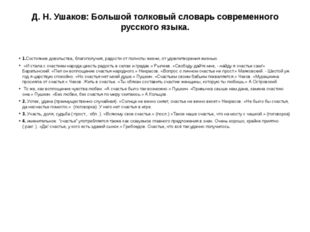 Д. Н. Ушаков: Большой толковый словарь современного русского языка. 1.Состоян