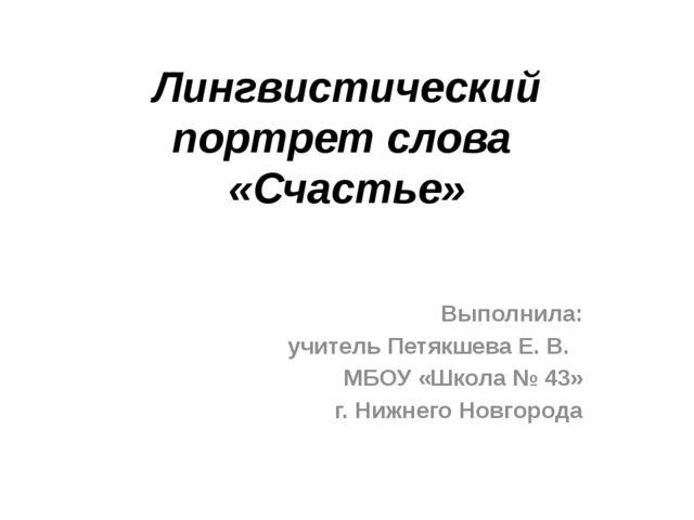Лингвистический портрет слова «Счастье» Выполнила: учитель Петякшева Е. В. МБ...