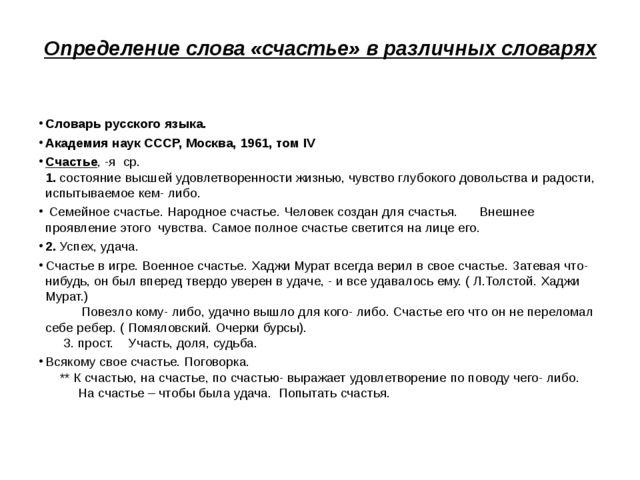 Определение слова «счастье» в различных словарях Словарь русского языка. Акад...