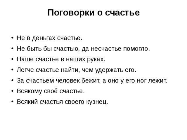 Поговорки о счастье Не в деньгах счастье. Не быть бы счастью, да несчастье по...
