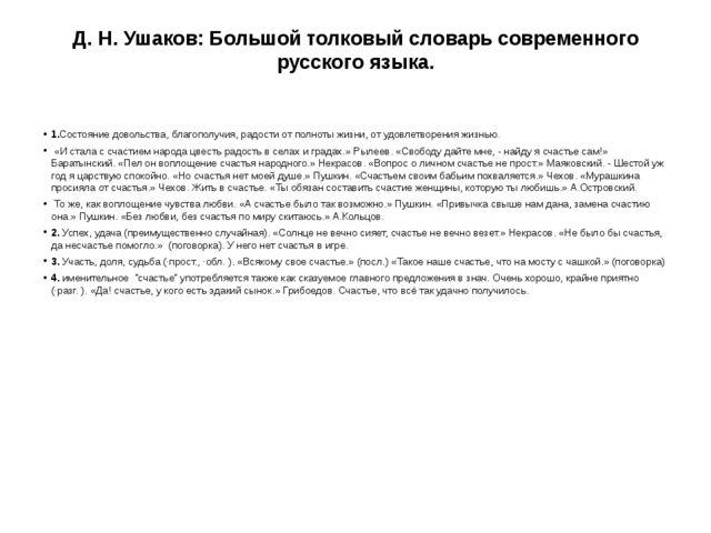 Д. Н. Ушаков: Большой толковый словарь современного русского языка. 1.Состоян...