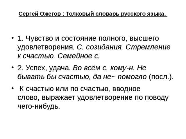 СергейОжегов: Толковыйсловарьрусского языка. 1.Чувство и состояние полно...
