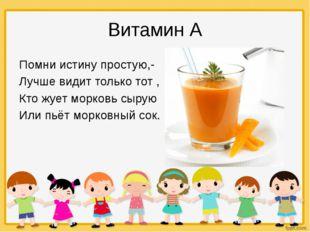 Витамин А Помни истину простую,- Лучше видит только тот , Кто жует морковь сы