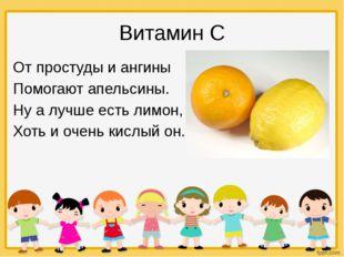 Витамин С От простуды и ангины Помогают апельсины. Ну а лучше есть лимон, Хот