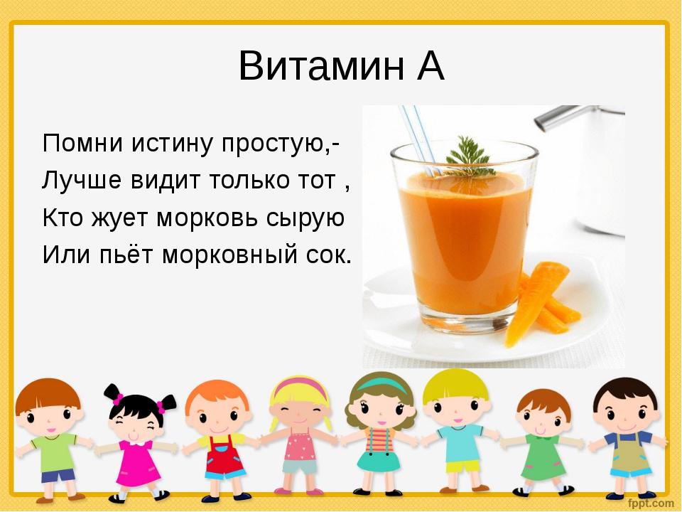 Витамин А Помни истину простую,- Лучше видит только тот , Кто жует морковь сы...
