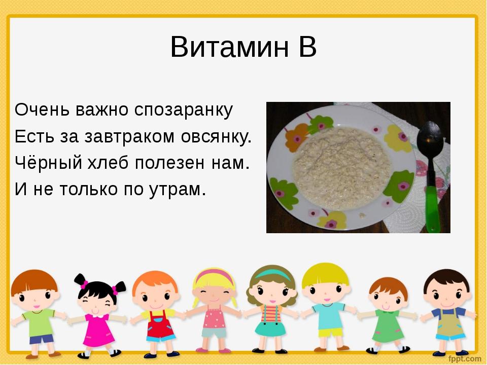 Витамин В Очень важно спозаранку Есть за завтраком овсянку. Чёрный хлеб полез...